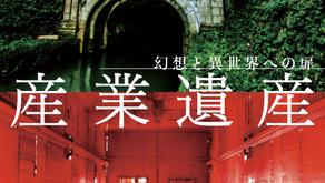 【書籍出版】幻想と異世界への扉 産業遺産