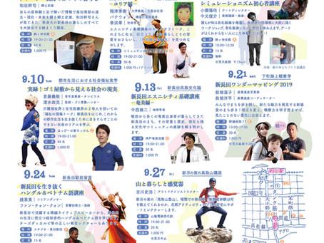 19/09/21 下町芸術大学で講師を務めます