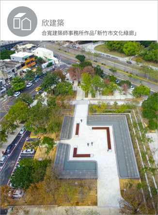 合寬建築師事務所作品「新竹市文化綠廊」