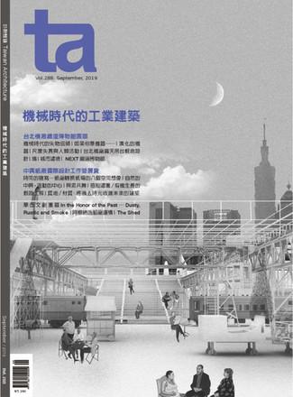 「機械時代的工業建築 vol.288」