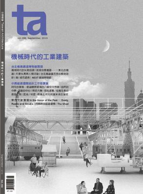 [發表] ta台灣建築雜誌「機械時代的工業建築 vol.288」