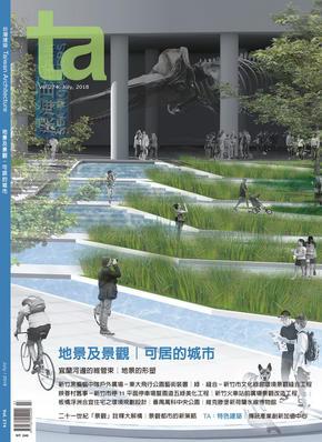 [發表] ta台灣建築雜誌「地景及景觀可居的城市」