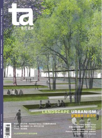 LANDSCAPE URBANISM 景觀都市主義美學
