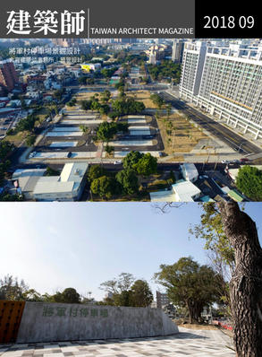 將軍村停車場景觀設計