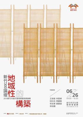 [論壇] 新竹市都市環境景觀發展論壇「地域性的構築」