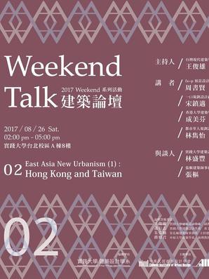 [演講] East Asia New Urbanism_edited.jpg