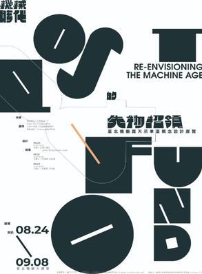 [展覽] 機械時代的失物招領