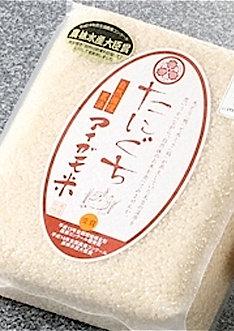 アイガモの谷口さんのお米