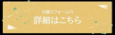 内装リフォームボタン.png