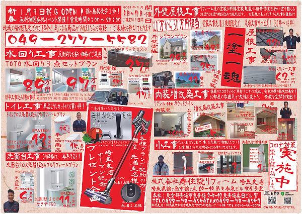 チラシ 赤(埼玉支店)-100.jpg