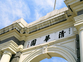 Chinese Universities Dominate New Top Ones in Asia Ranking