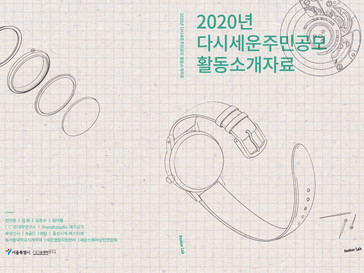 [시계기술의 재발견] 2020 다시세운주민공모 활동소개자료