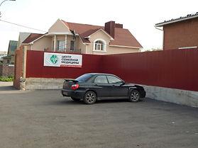 Центр Семейной Медицины и Здоровья Магнитогорск
