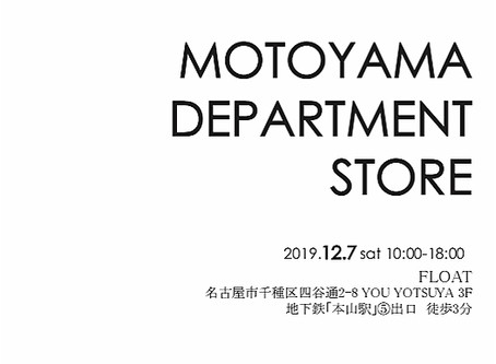 "2019.12.7(土) ""MOTOYAMA DEPARTMENT STORE""出店します。"