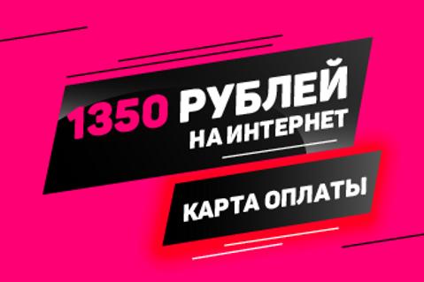 Пополнение интернет-счета на 1350 руб.