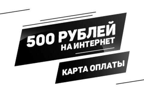 Пополнение интернет-счета на 500 руб