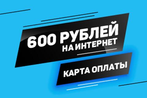 Пополнение интернет-счета на 600 руб