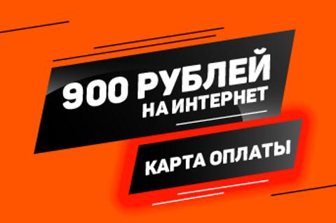 Пополнение интернет-счета на 900 руб.