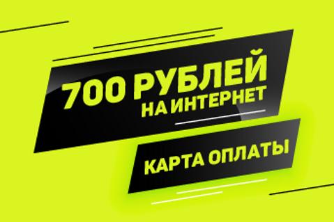 Пополнение интернет-счета на 700 руб.