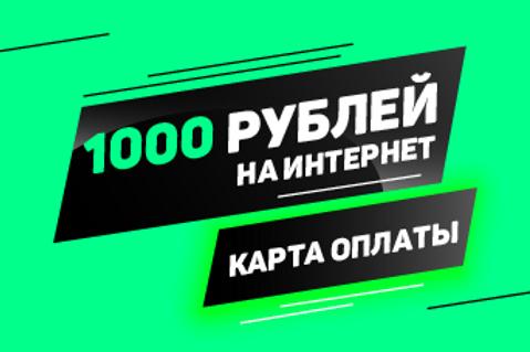 Пополнение интернет-счета на 1000 руб.
