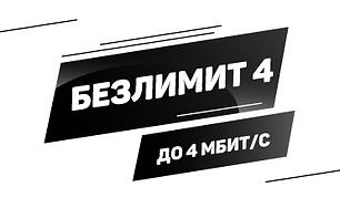 Безлимит 4-01.png