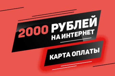 Пополнение интернет-счета на 2000 руб.