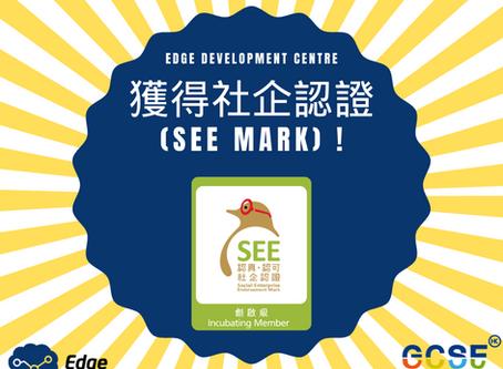 🥳🥳🥳🥳Edge Development Centre 獲得 SEE Mark社企認證❗❗
