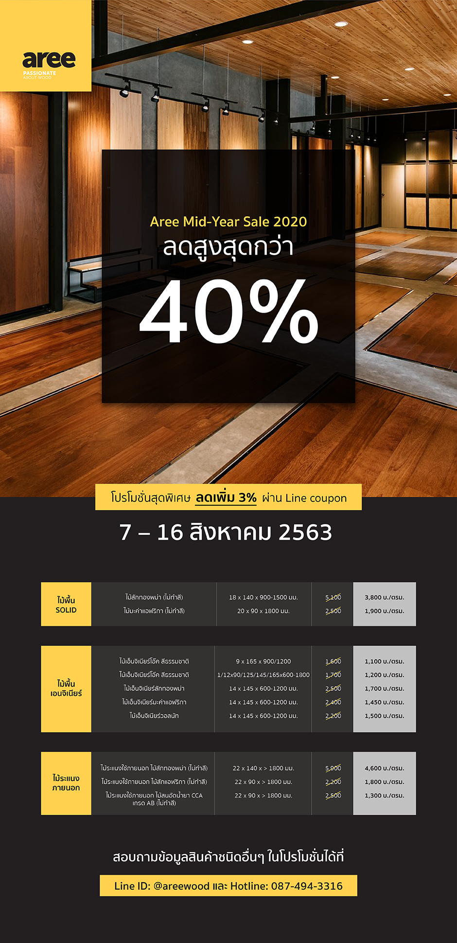 August promotion Mid-year sale