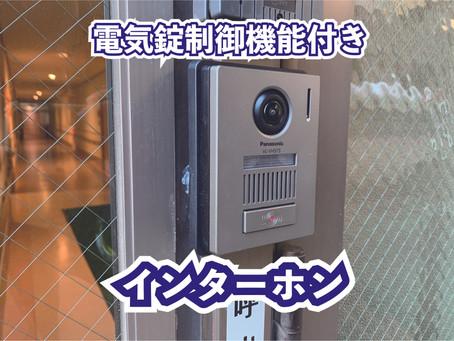 【インターホン】電気錠を遠隔解錠