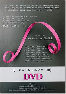 リズムトレーニング:18DVD-1024.jpg