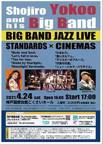 2021神戸国際会館-1600.jpg