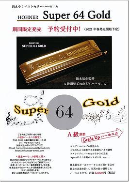 Suer64Gold限定ちらし-3.jpg