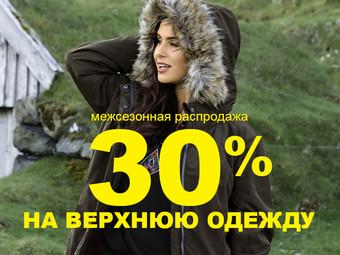 СКИДКА 30% на ВЕРХНЮЮ ОДЕЖДУ