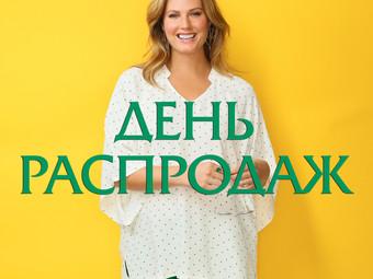 ДЕНЬ РАСПРОДАЖ