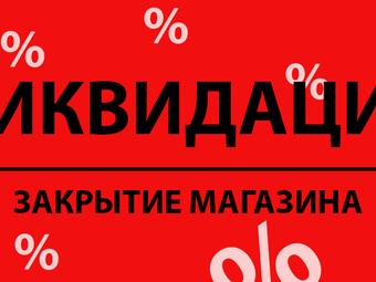 ЛИКВИДАЦИЯ в связи с закрытием магазина