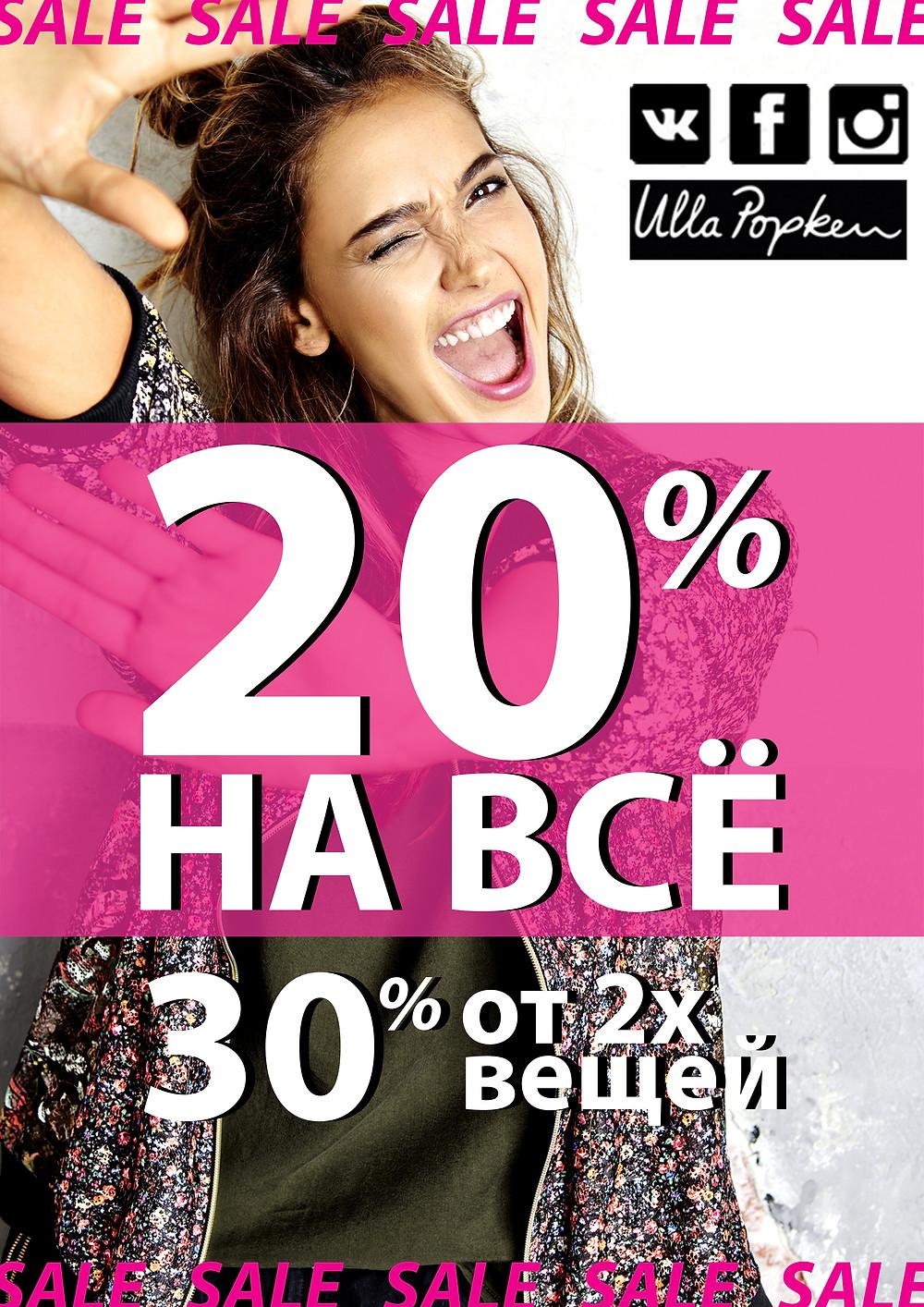 распродажа женская одежда больших размеров