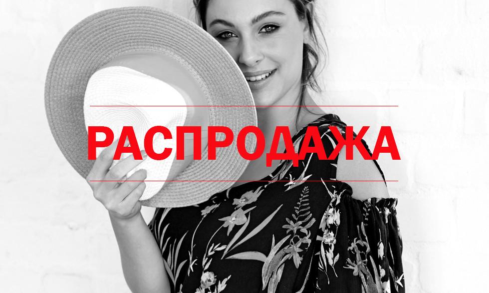 распродажа ulla popken тюмень