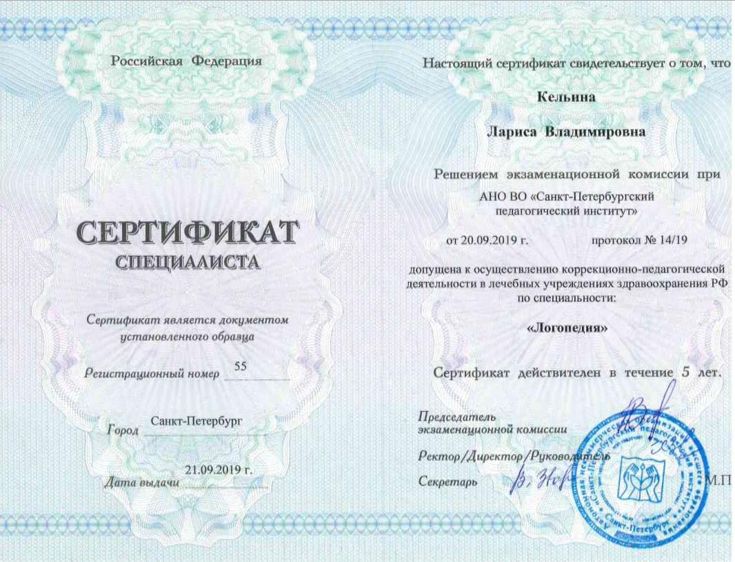 Кельина диплом