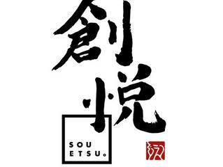 3月12日(金)創悦展示会開催のお知らせ