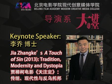Assoc. Prof. Dr. Joe Qiao Li as Keynote Speaker at Film Directors Forum 2021, Beijing Film Academy