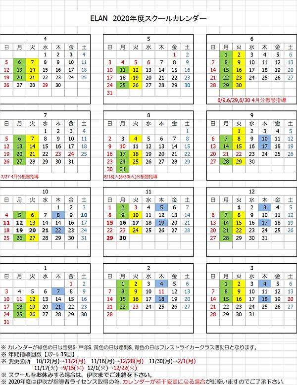 年間カレンダー.png
