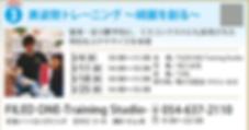 03 フィールドワン(美姿勢).png