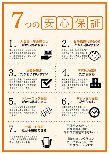 7つの安心.jpg