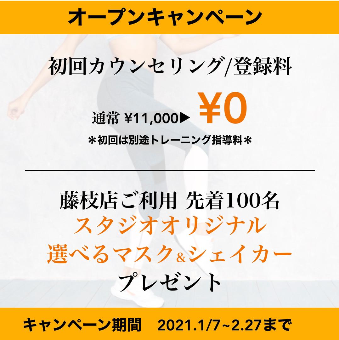 キャンペーン①のコピー.jpg