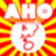 AHOロゴ.png