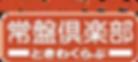 tokiwa_logo.png