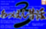 あっほん3ビジュアル(カラー).png