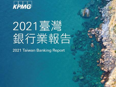 KPMG - Taiwan Banking Report 2021