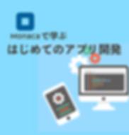 アプリ開発.png