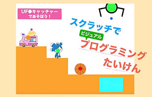 UFOキャッチャー02のコピー.jpg